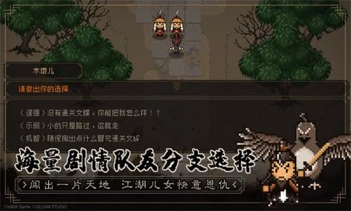 大江湖之苍龙与白鸟截图2