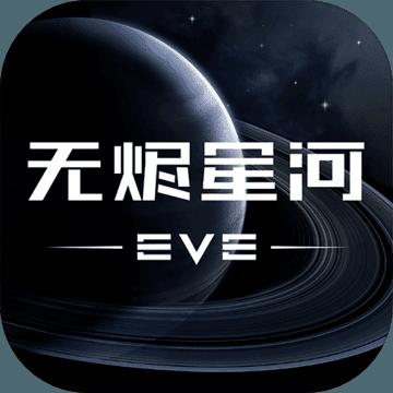 EVE手游国际服ios版