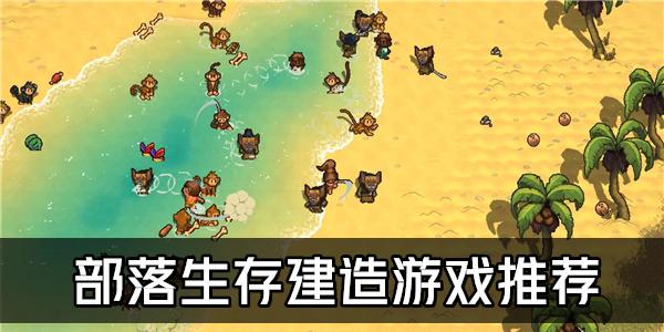 部落生存建造游戏推荐