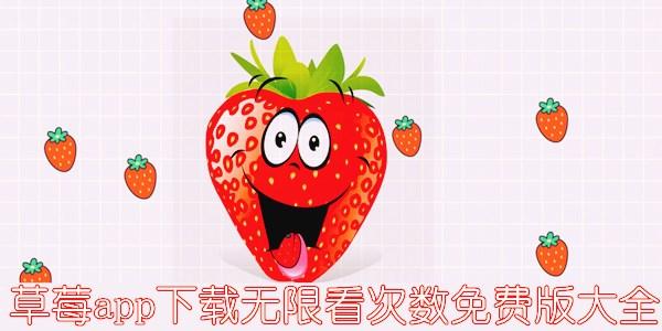 草莓app