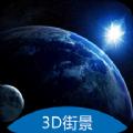 3D地球街景卫星导航
