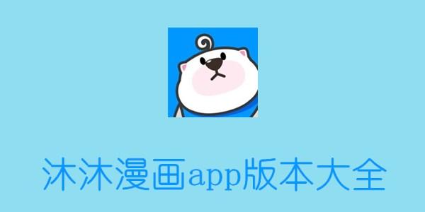 沐沐漫画app下载版本大全