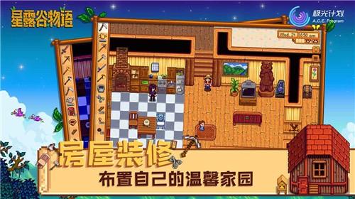 星露谷物语1.6汉化手机版截图2