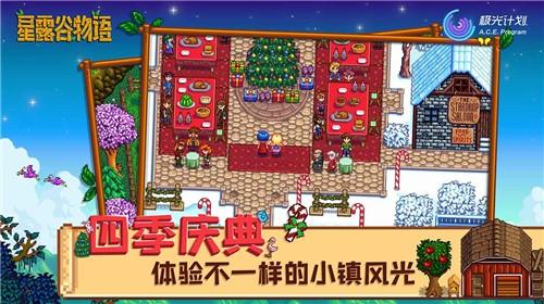 星露谷物语1.6汉化手机版截图1