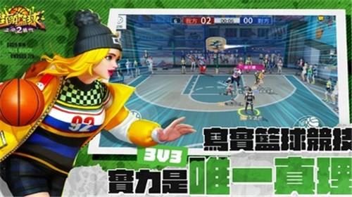 街头篮球2台服截图1