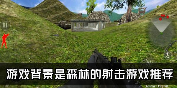 游戏背景是森林的射击游戏推荐
