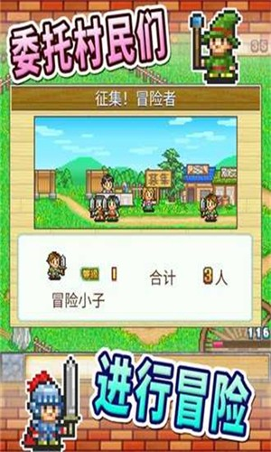 冒险村物语debug版截图4
