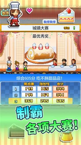 创意蛋糕店debug版截图1