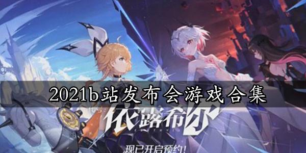 2021b站发布会游戏合集