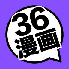 36漫画2.0.1版本