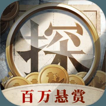赏金侦探iOS版