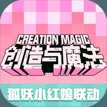 创造与魔法官网版