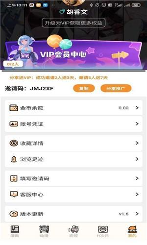 51动漫VIP版截图2