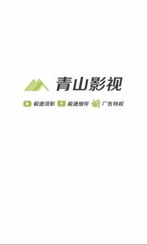 青山影视iOS版截图1