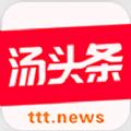 汤头条ttt.news