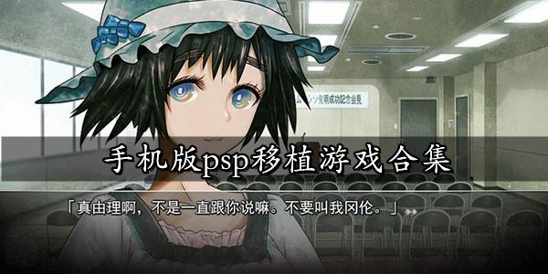 PSP移植