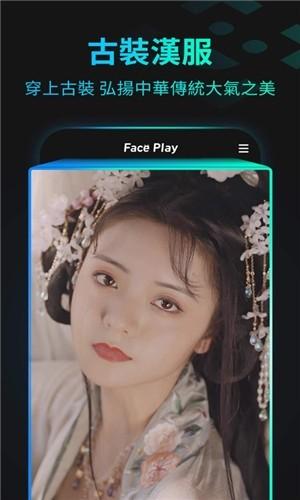 FacePlay截图3