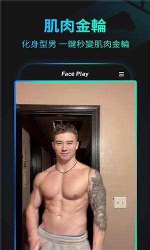 FacePlay截图4
