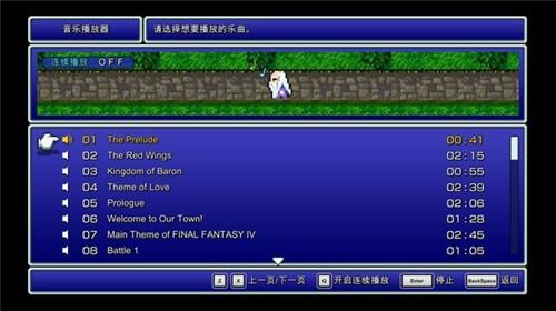 最终幻想4截图4