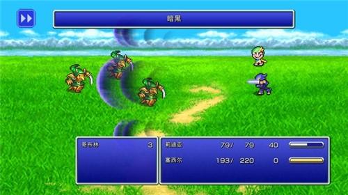 最终幻想4截图1