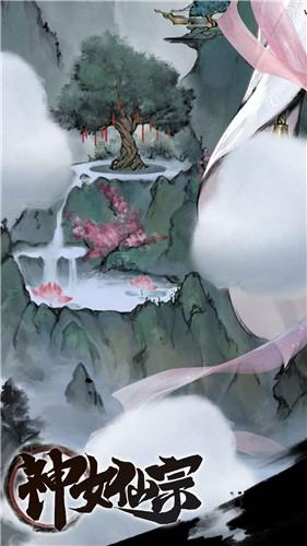 神女仙宗截图3