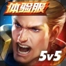 Arena of Valor bbbs云缨版