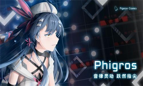 Phigros最新版截图1