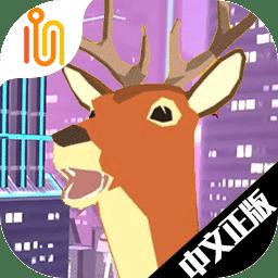 非常普通的鹿未来篇
