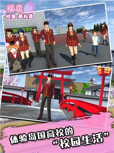 樱花校园模拟器1.038.59汉化版截图5