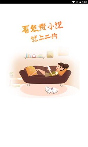 二狗免费小说截图1