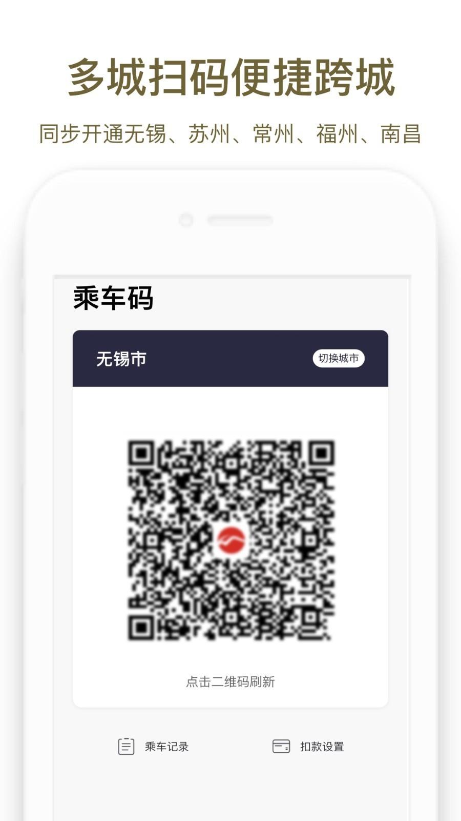 郑州地铁截图4