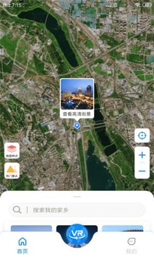 世界高清3D街景截图1