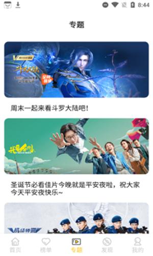 汇聚库TV截图3
