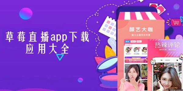 草莓直播app