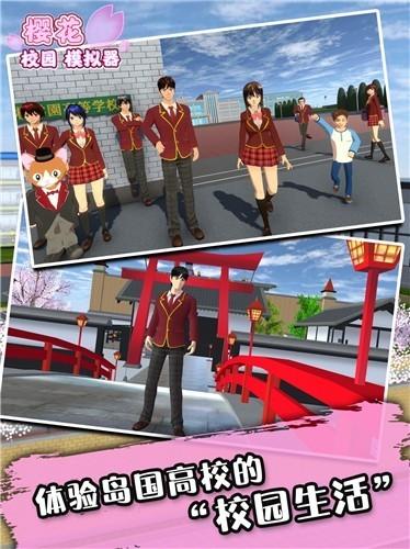 樱花校园模拟器中文版1.038.74截图5