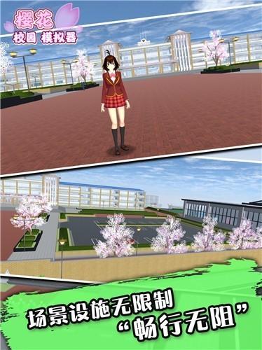 樱花校园模拟器中文版1.038.74截图2