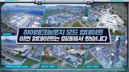 刺激战场韩服截图1