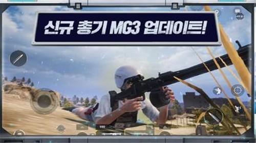 刺激战场韩服截图2