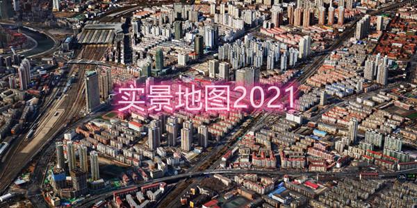 实景地图2021