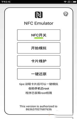 万能NFC门禁卡截图1