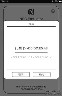 万能NFC门禁卡截图3