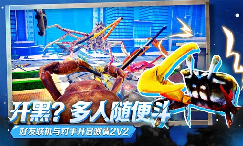 蟹王争霸截图2