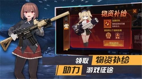 枪械少女截图2