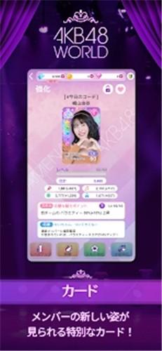 AKB48 WORLD截图2