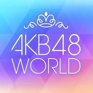 AKB48 WORLD