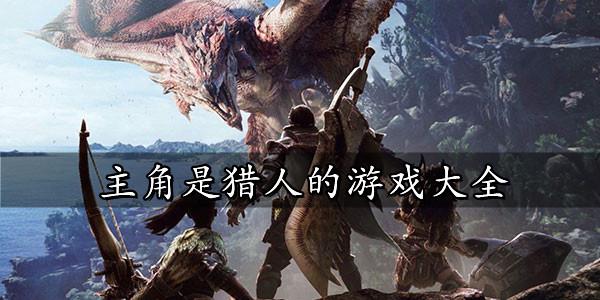 主角是猎人的游戏大全