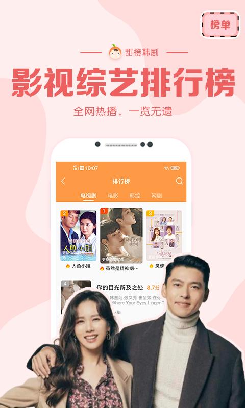 甜橙韩剧截图3