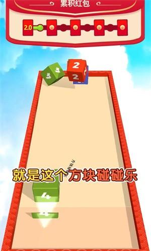 方块碰碰乐截图1