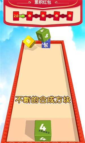 方块碰碰乐截图2
