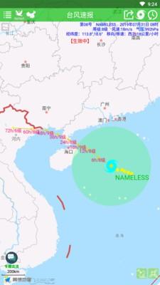 台风速报截图1